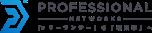 フリーコンサルタント募集・案件紹介 | PROFESSIONAL NETWORKS